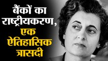 Indian tax-payers are still paying for the mess Indira Gandhi left behind 50 years ago
