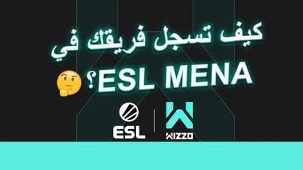 كيفية التسجيل و الاشتراك في بطولات الرياضات الالكترونية في ESL MENA ؟