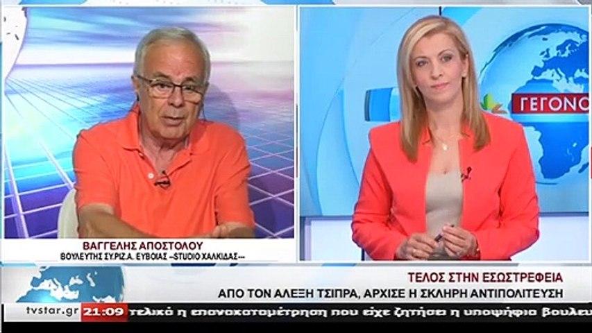Ο Β.Αποστόλου σχολιάζει τις εξελίξεις στον ΣΥΡΙΖΑ και την Κυβέρνηση
