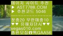 라이브 토토사이트 八 무한단폴 ㈏  ☎  AST7788.COM ▶ 추천코드 5046◀  카톡GAA56 ◀  총판 모집중 ☎☎ ㈏ 사설노리터 ㈏ 류현진실시간인터넷중계 ㈏ 라이브맨 ㈏ 류현진중계결과 八 라이브 토토사이트