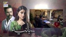 Hania Episode 21 | 20th July 2019