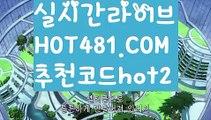 【해외카지노사이트】【hot481.com  추천코드hot2 】✅온라인바카라사이트ʕ→ᴥ←ʔ 온라인카지노사이트⌘ 바카라사이트⌘ 카지노사이트✄ 실시간바카라사이트⌘ 실시간카지노사이트 †라이브카지노ʕ→ᴥ←ʔ라이브바카라해외바카라사이트 ✋ http://hot481.com  추천코드hot2  해외카지노사이트【해외카지노사이트】【hot481.com  추천코드hot2 】✅온라인바카라사이트ʕ→ᴥ←ʔ 온라인카지노사이트⌘ 바카라사이트⌘ 카지노사이트✄ 실시간바카라사이트⌘