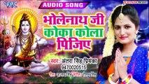 Bholenath Ji Coca Cola Pijiye - He Bholenath Ji - Antra Singh Priyanka