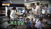 [7월 21일 시민데스크] YTN 이야기 - 부조정실 / YTN