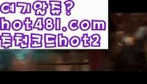||퍼스트카지노||【 hot481.com】 ⋟【추천코드hot2】↖먹튀사이트(((hot481 추천코드hot2)))검증사이트↖||퍼스트카지노||【 hot481.com】 ⋟【추천코드hot2】