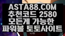 【파워볼 뷰어작업】【나눔로또파워볼조작】안전한파워볼✅【   ASTA88.COM  추천코드 2580  】✅실시간파워볼주소【나눔로또파워볼조작】【파워볼 뷰어작업】