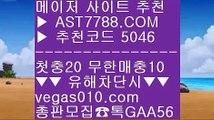 토토실시간분석 ろ 그래프먹튀검증 (oo)  ☎  AST7788.COM ▶ 추천코드 5046◀  카톡GAA56 ◀  총판 모집중 ☎☎ (oo) 그래프먹튀검증 (oo) 동일경기승오버 (oo) 실시간 스포츠베팅 (oo) 안전한토토 ろ 토토실시간분석