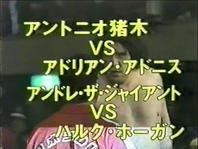 60fps / World Pro-Wrestling ~Antonio Inoki VS Adrian Adonis / Andre the Giant VS Hulk Hogan~ OP '82.12.24