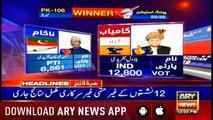 Headlines ARYNews  1200  21st July 2019