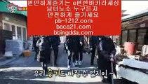 바카라쟁이#마이다스카지노//솔레어카지노//시티오브드림//pb-1212.com///라이센스카지노//pb-1212.com//#바카라쟁이
