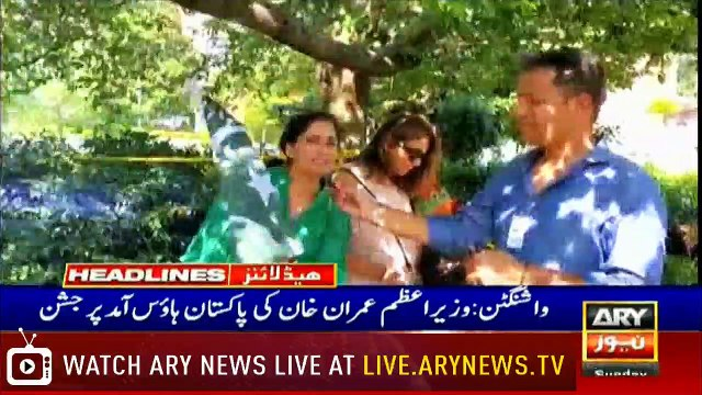 Headlines | ARYNews | 1700 | 21 July 2019