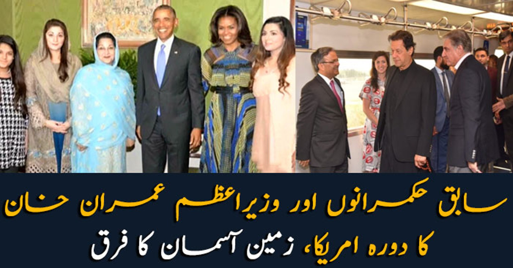 The difference between EX Ministers and PM Imran Khan visits America