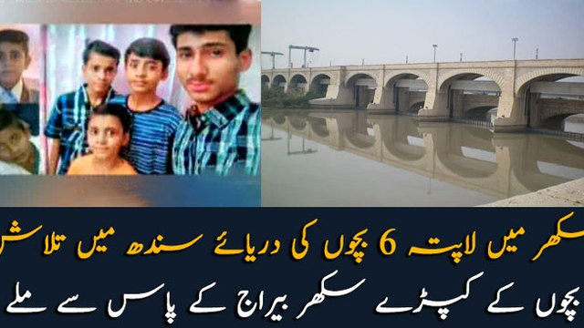 Search operation launched to trace six missing children in Indus