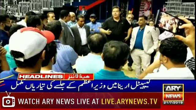 Headlines | ARYNews | 1900 | 21 July 2019