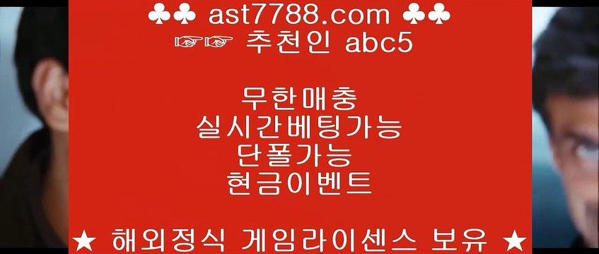 토토사이트추천☉안전한사이트[ast7788.com] 코드[abc5]☉토토사이트추천