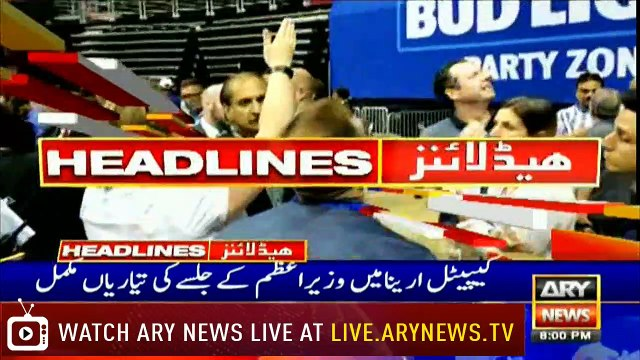 Headlines | ARYNews | 2000 | 21 July 2019