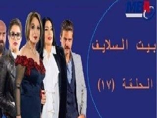 Episode 17 -  Bait EL Salaif Series / مسلسل بيت السلايف - الحلقه السابعة عشر