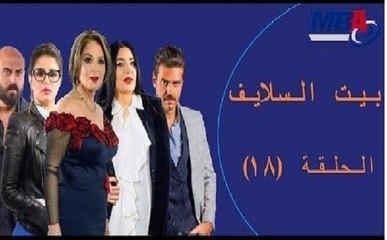 Episode 18  - Bait EL Salaif Series / مسلسل بيت السلايف - الحلقه الثامنه عشر