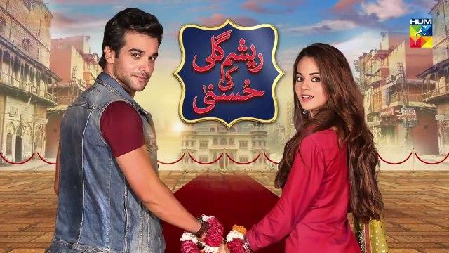 Resham Gali Ki Husna Epi 1 HUM TV Drama 21 July 2019