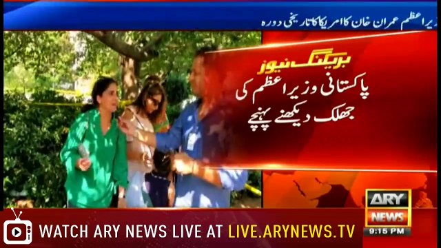 NEWS@9 |  ARYNews | 21 July 2019