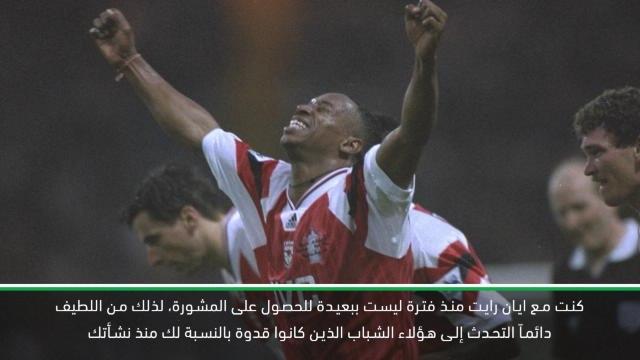 كرة قدم: الكأس الدولية للأبطال: هنري ورايت مثالان أحتذي بهما- نكيتيا