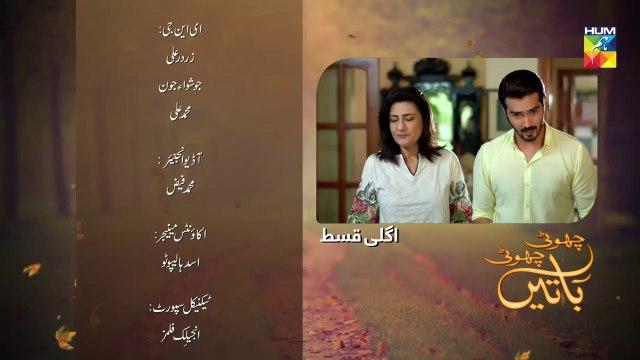 Kuch Tou Log Kahengay Epi 4 Promo Choti Choti Batain HUM TV Drama