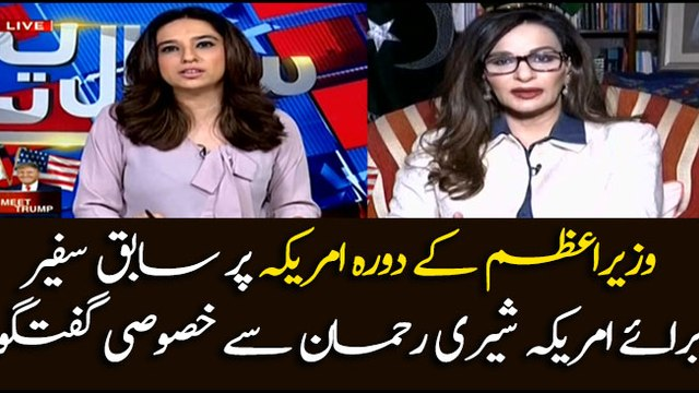 Sherry Rehman's comments on PM Imran's US trip