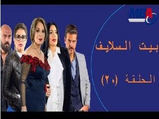 Episode 20 -  Bait EL Salaif Series / مسلسل بيت السلايف - الحلقه العشرون