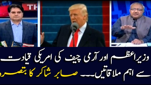 Watch analysis of Shabbir Shakir on PM Imran and COAS Bajwa meeting with US leadership