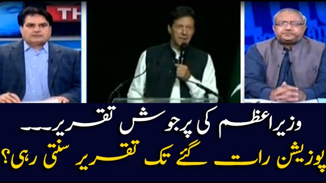PM Imran's passionate speech in Washington....