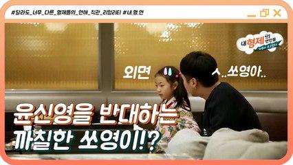(6회) 윤신영과의 교제를 반대하는 아찔한 쏘영이와의 데이트! (ft.영혼 가출) #내형제의연인들