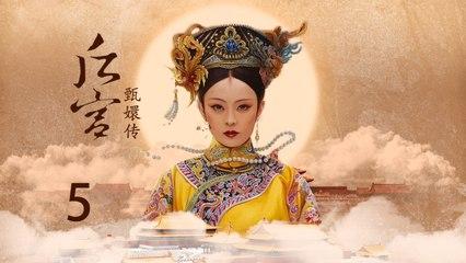 甄嬛传 05   Empresses in the Palace 05 高清