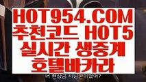 【 와와게임 】↖【 HOT954.COM 추천코드 HOT5 】우리카지노 마이다스카지노 라이브카지노↖【 와와게임 】