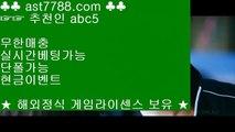 단폴안전놀이터∏추천 베팅사이트[ast7788.com] 코드[abc5]∏단폴안전놀이터