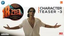 18am Padi Character Teaser 3   Sony   Mammootty   Prithviraj Sukumaran    Shanker Ramakrishnan