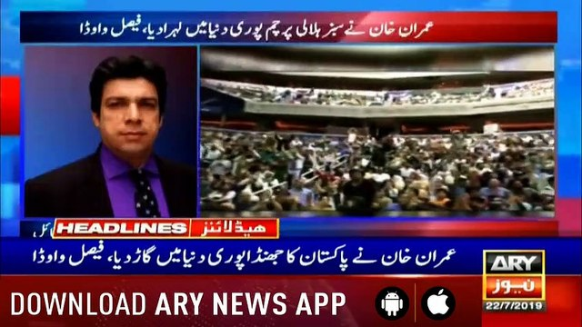 Headlines ARYNews 1200  22nd July 2019