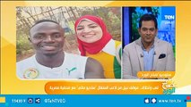 """موقف نبيل من لاعب السنغال """"ساديو ماني"""" مع صحفية مصرية .. تعرف على التفاصيل"""