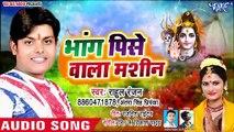 Bhang Pisse Wala Machine - Bhang Pisse Wala Machine - Rahul Ranjan