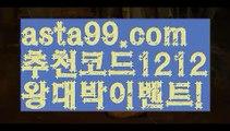 【파워볼받치기】†【 asta99.com】 ᗔ【추천코드1212】ᗕ༼·͡ᴥ·༽◽파워볼받치기【asta99.com 추천인1212】파워볼받치기✅파워볼 థ파워볼예측థ 파워볼사다리✅  파워볼필승법❇ 동행복권파워볼❎ 파워볼예측프로그램 థ파워볼알고리즘 థ파워볼대여థ 파워볼하는법 థ파워볼구간◽【파워볼받치기】†【 asta99.com】 ᗔ【추천코드1212】ᗕ༼·͡ᴥ·༽