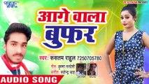 Aage Wala Boofer - Thope Thope Chuwata -Dharmendra Chauhan