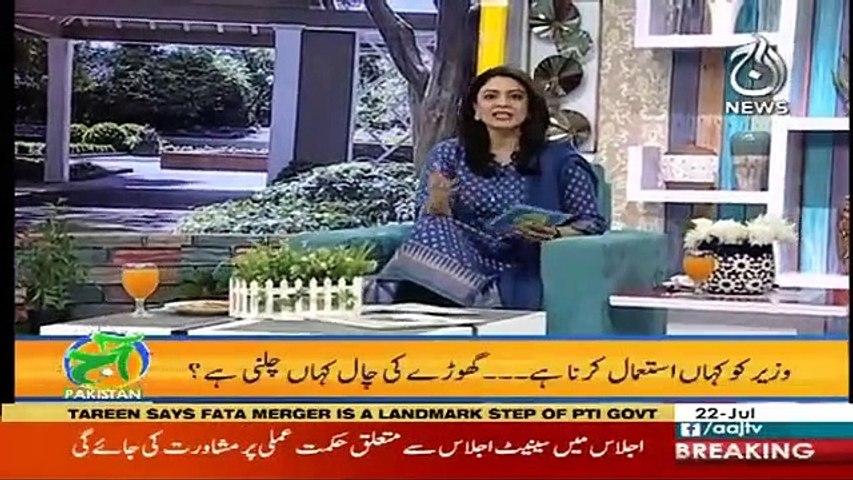 Aaj Pakistan With Sidra Iqbal | 22 July 2019