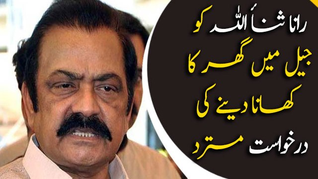 Rana Sana's plea for home food in Jail rejected