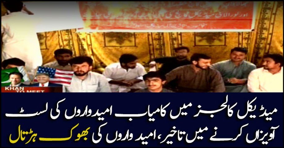 Quetta: Candidates on Hunger strike as test results delayed in medical colleges