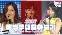 ※분내주의※ 우리애 데뷔 무대 [분내기들] | 2007 Debut Stage Compilation
