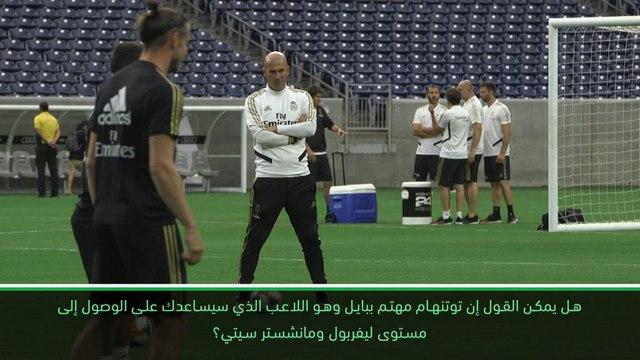 كرة قدم: الكأس الدولية للأبطال: لا أعرف ما إذا كان سبيرز سيتعاقد مع بايل- بوكيتينو