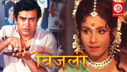 BIJLI बिजली    Full Romantic Marathi Movie    Best Marathi Movie     Jayshree Gadkar , Nilu Phule, Sanjeev Kumar