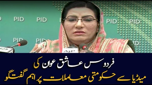 Firdous Ashiq Awan's important media talk