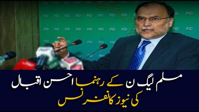 PML-N leader Ahsan Iqbal's news conference