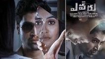 Evaru Movie Teaser | Adivi Sesh | Regina Cassandra || Filmibeat Telugu