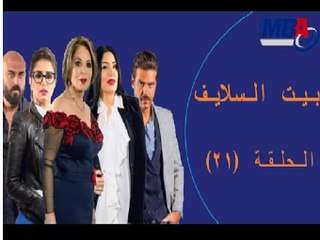 Episode 21 -  Bait EL Salaif Series / مسلسل بيت السلايف - الحلقه الحادية و العشرون